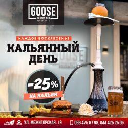 Goose Sprize и выходные в Goose Gastro Pub»