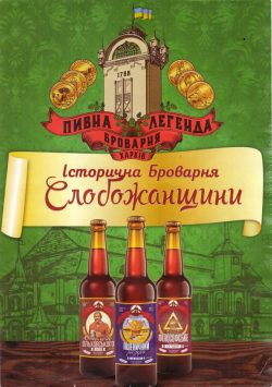 Пивная легенда - новая пивоварня в Харькове