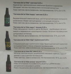 Пиво Cerveza de la Vidaначали разливать в Берегово