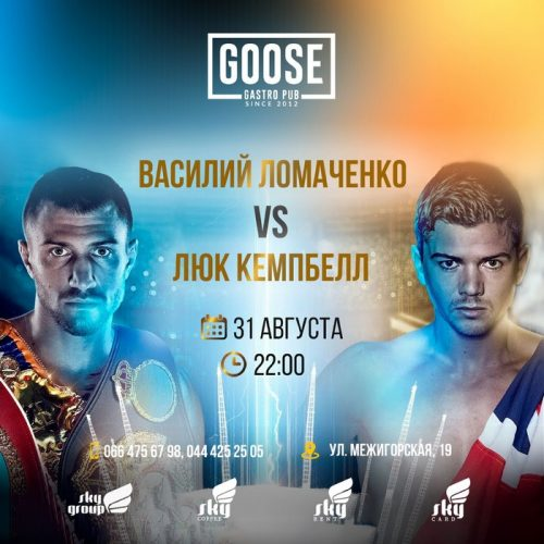 Бокс и акции в Goose Gastro Pub