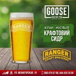 Новый сидр и акции в Goose Gastro Pub