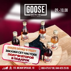 Футбол и акции в Goose Gastro Pub