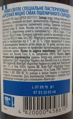 Арсенал Пшеничне – новинка от Carlsberg Ukraine