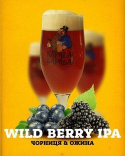 Wild Berry IPA Чорниця&Ожина – новый сорт от пивоварни Карабас Барабас