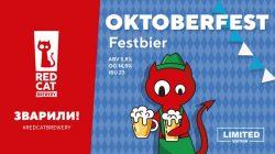 Oktoberfest – новинка от Red Cat Brewery