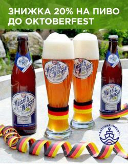 Скидка на немецкое пиво в Сильпо