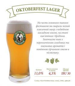Oktoberfest Lager – новый сезонный сорт от Солом'янська броварня