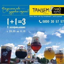 Октоберфест 2019 в сети пивомаркетов Тандем
