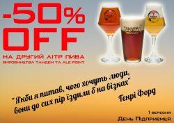 Скидка 50% на пиво Ale Point в пивомаркетах Тандем