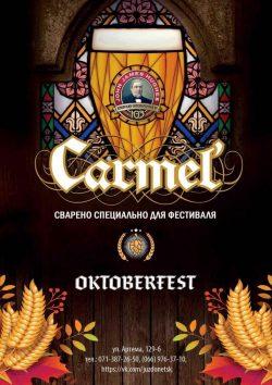 Сезонное пиво Carmel снова в Юзовской пивоварне