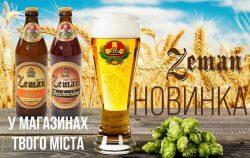Бутылочный Weizen и Beschneiden - новые сорта пива Zeman