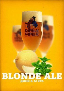Blonde Ale диня та м'ята – новый сорт от пивоварни Карабас Барабас