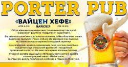Вайцен Хефе, Марцен – новинки от пивоварни пабов Портер