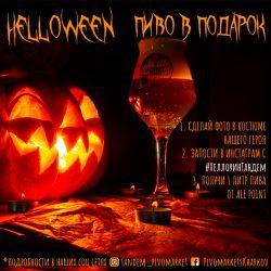 Розыгрыш Хеллоуин Тандем