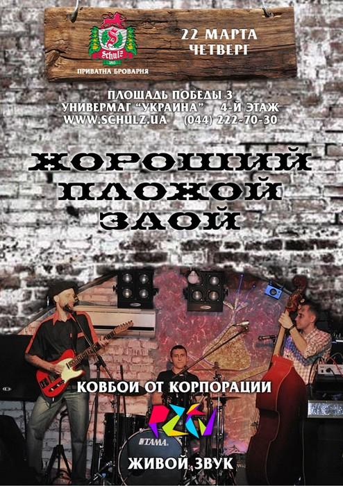 Музыкальная программа в пабе Schulz с 19-го по 25-ое марта