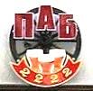 Паб «222. Ивано-Франковск