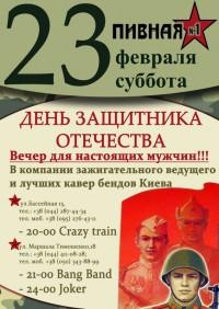 23-feb-2013-Pivna1