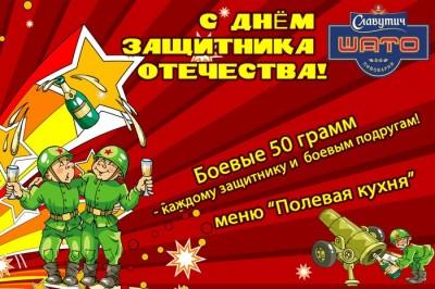 День защитника Отечества в Славутич Шато