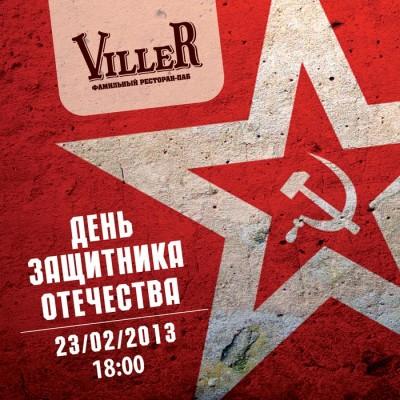 День Защитника Отечества в ресторане VILLER