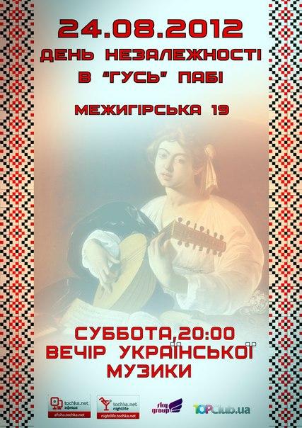 Музыкальные выходные в пабе Гусь
