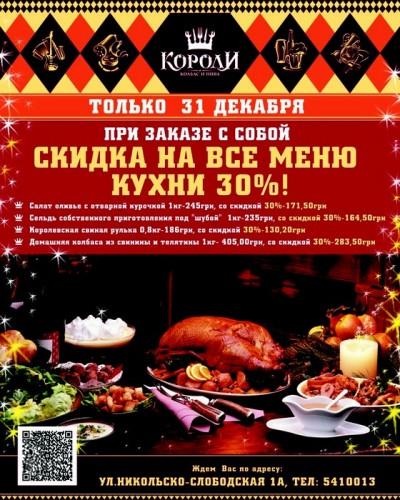 Новогоднее меню и скидка от Короли колбас и пива