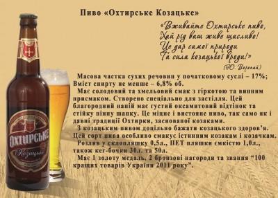 Охтирське Козацьке - очередной гость фестиваля регионального пива в PIVBAR
