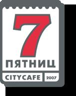 Киев. Кафе 7 Пятниц
