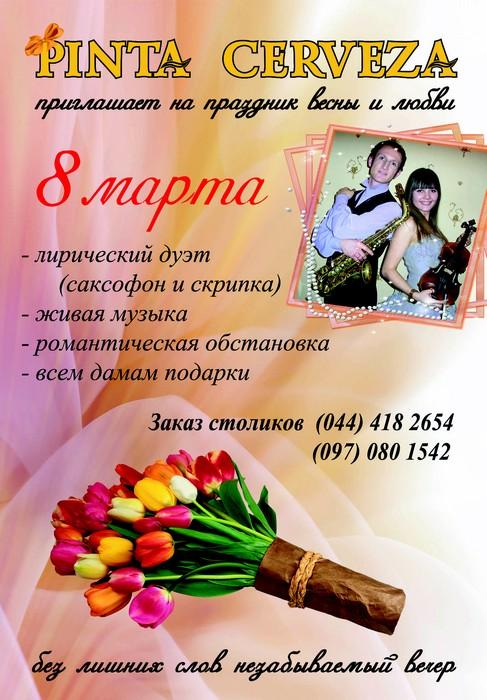 Романтический вечер 8 марта в ресторане Pinta Cerveza