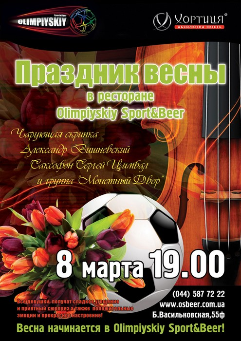 Праздник весны в ресторане Olimpiyskiy Sport&Beer