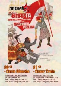 8 марта в сети Пивная №18 марта в сети Пивная №1