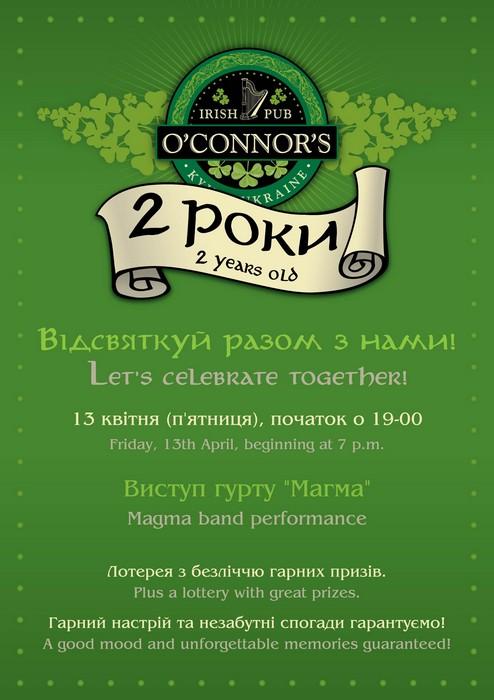 День рожденья паба O'CONNOR'S