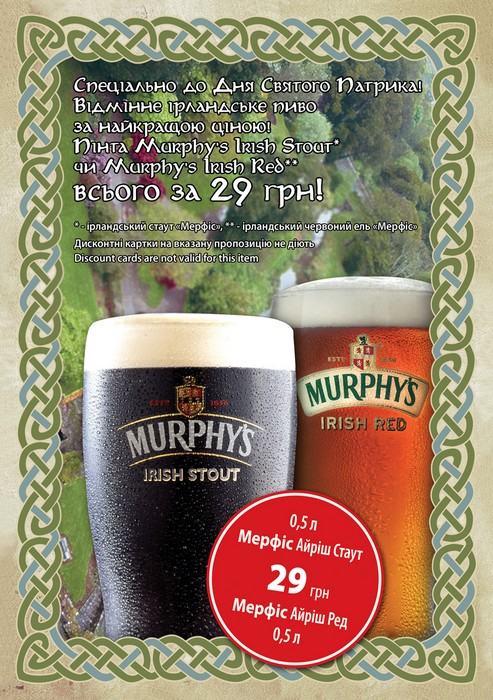 Акция на пиво Murphy's от ирландского паба «O'BRIEN'S»
