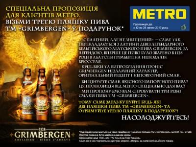 Акция на Grimbergen в METRO