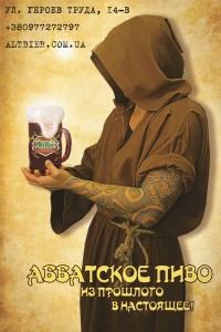 Аббатское - новый сорт от Altbier