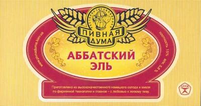 Аббатский эль - новый сезонный сорт в Пивной думе
