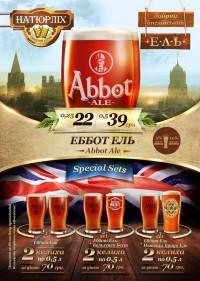 Разливной Abbot Ale в Натюрлихе