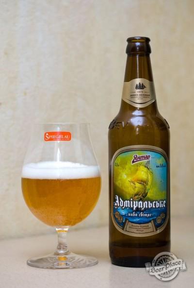Янтар Дегустация пива Янтар Адміральське