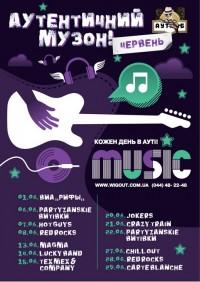 Музыкальная афиша на июнь от Аутпаба и Подшоffе
