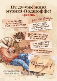 Музыкальная афиша на апрель в Подшоffе