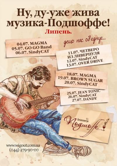 Музыкальная афиша на июль в Подшоffе