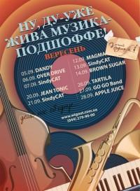 Музыкальная афиша на сентябрь от Аутпаба и Подшоffе