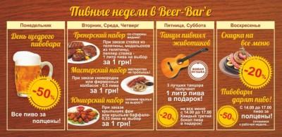 Акции от Beer Bar