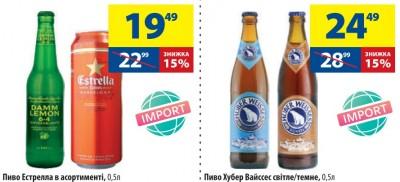 Акция на импортное пиво в Еко-маркетах