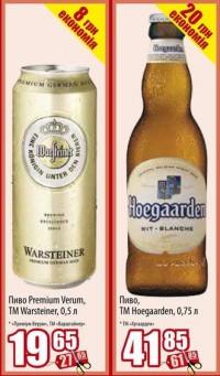 Акции на пиво в супермаркетах Гурман-Фуршет