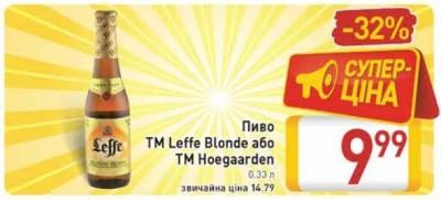 Акция на Leffe и Hoegaarden в  Billa