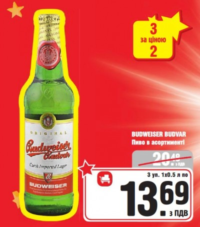 Акция на чешский Budweiser в METRO