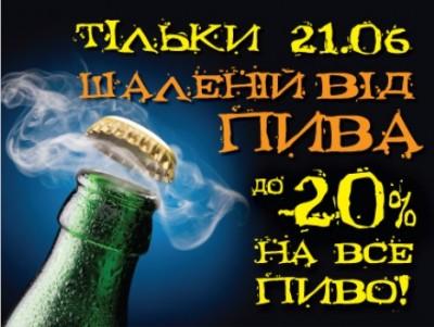 Распродажа пива в Караване