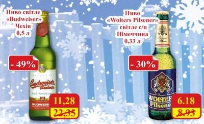 Акция на Budweiser и Wolters в МегаМаркете