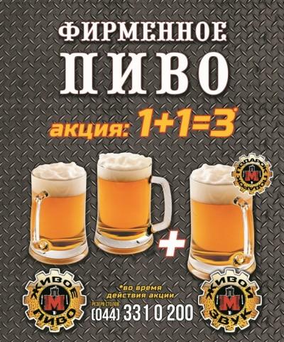 Акция на пиво в Пивной Мануфактуре