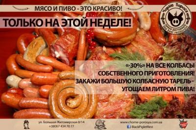 Скидка на колбасы в Черном Поросенке